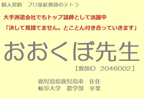 鹿児島県おおくぼ先生
