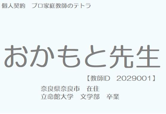 奈良県おかもと先生