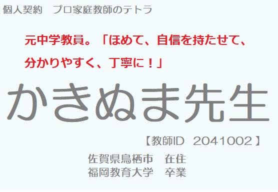 佐賀県かきぬま先生