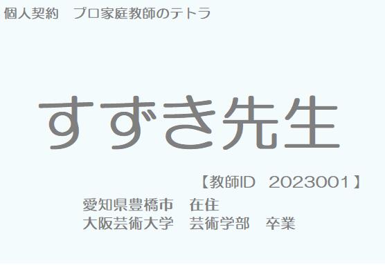 愛知県すずき先生