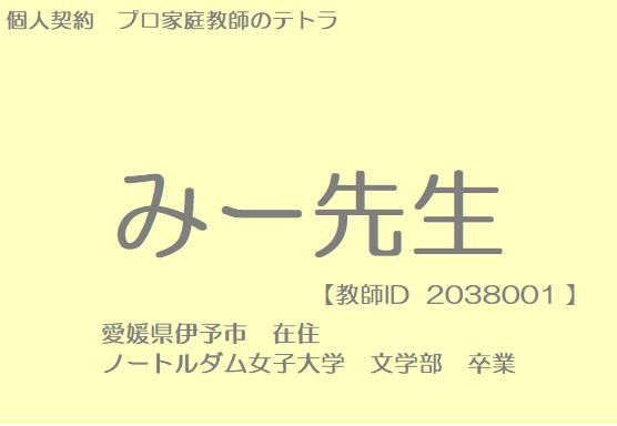 愛媛県みー先生