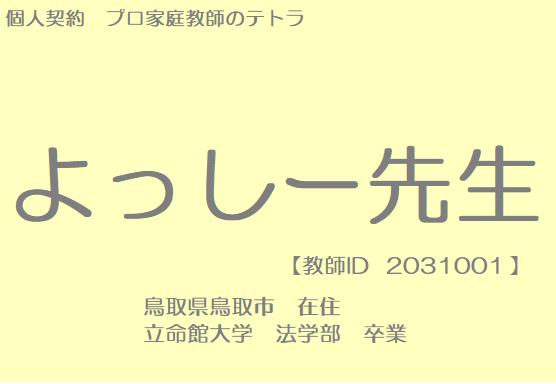 鳥取県よっしー先生