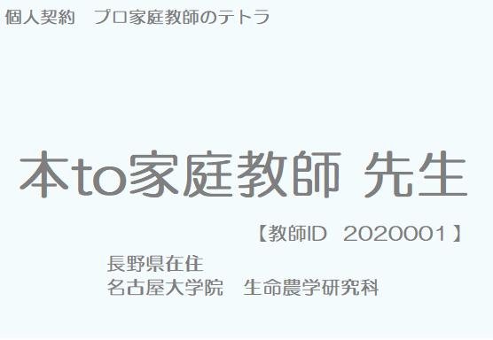 長野県本to家庭教師