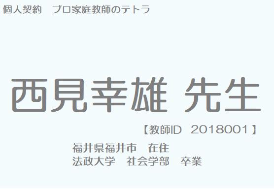 福井県西見幸雄先生