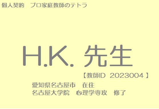 愛知県H.K.先生