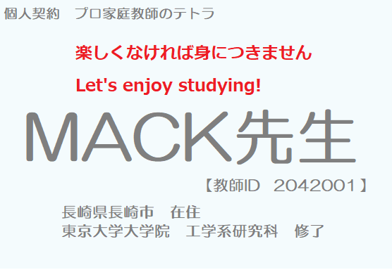 長崎県MACK先生