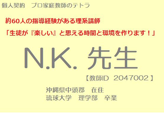 沖縄県N.K.先生