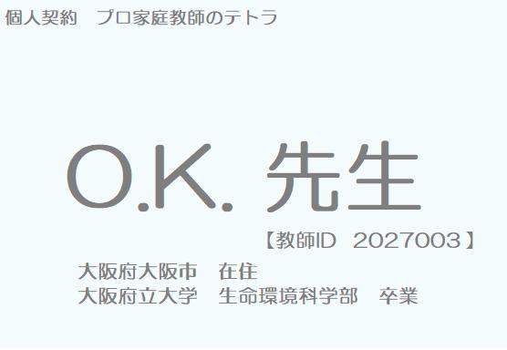 大阪府O.K.先生