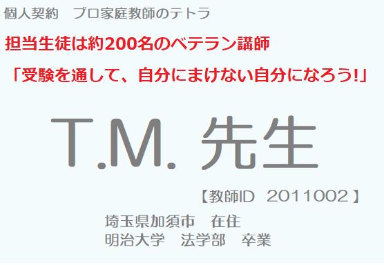 埼玉県T.M.先生