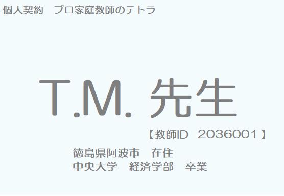 徳島県TM先生
