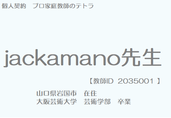 山口県jackamano先生