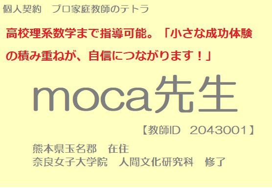 熊本県moca先生