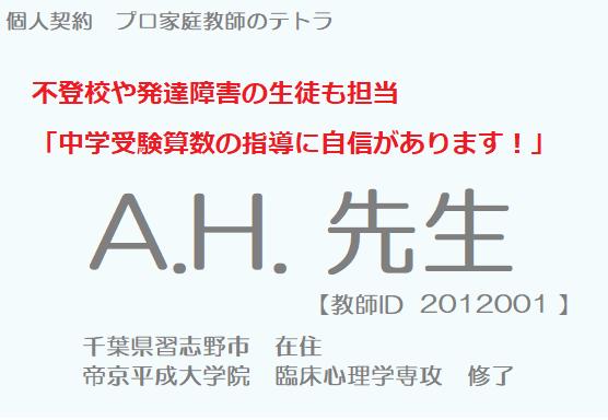 千葉県A.H.先生