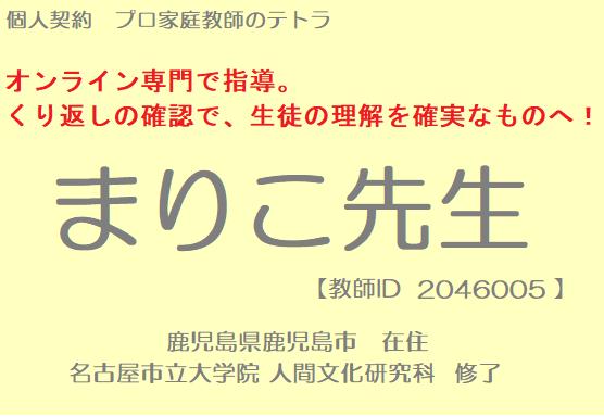 オンラインプロ家庭教師 まりこ先生