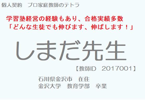 石川県プロ家庭教師