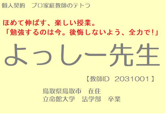 個人契約プロ家庭教師 よっしー先生