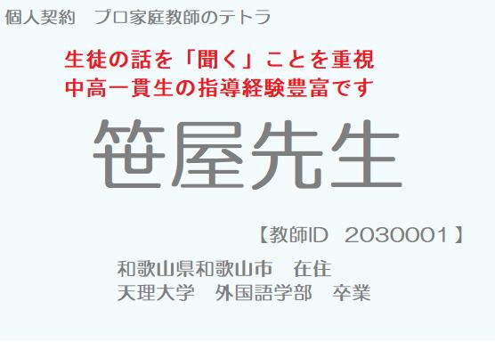 個人契約プロ家庭教師 笹屋先生