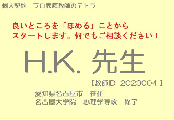 個人契約プロ家庭教師 HK先生