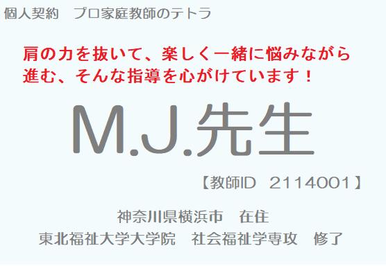個人契約プロ家庭教師 M.J.先生