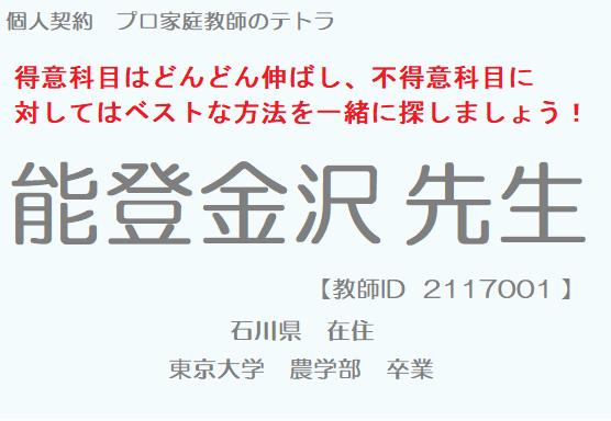 個人契約 プロ家庭教師 能登金沢先生