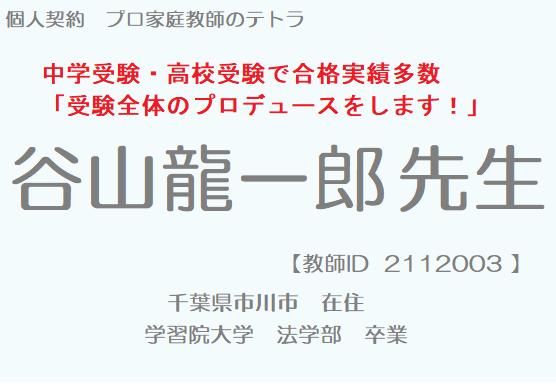 個人契約 プロ家庭教師 谷山龍一郎先生