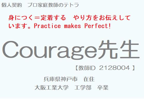 個人契約 プロ家庭教師 Courage先生