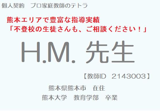 個人契約 プロ家庭教師 HM先生