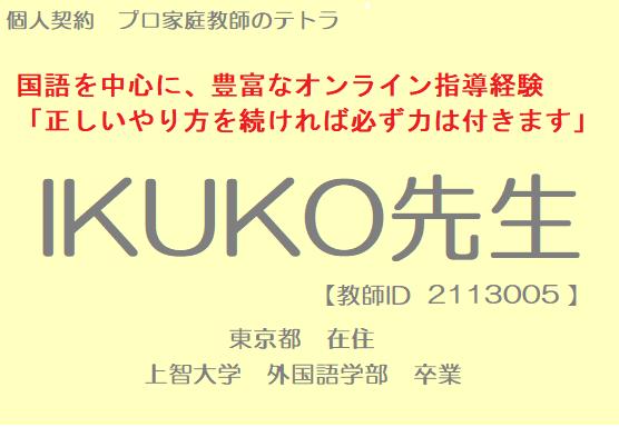 個人契約 プロ家庭教師 IKUKO先生