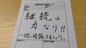 個人契約 プロ家庭教師 Yuko.K先生