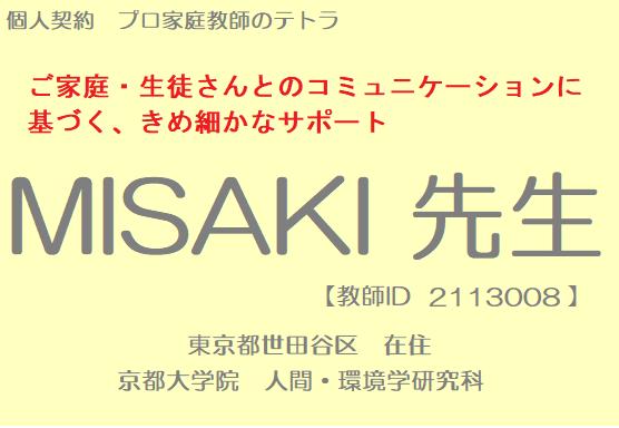プロ家庭教師 個人契約 MISAKI先生