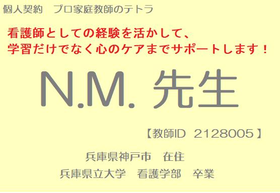 個人契約 プロ家庭教師 NM先生
