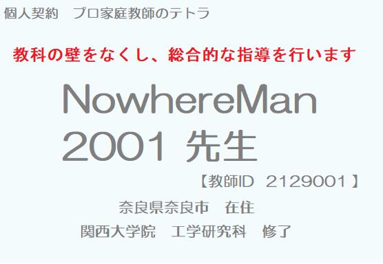 プロ家庭教師 個人契約 NowhereMan2001先生